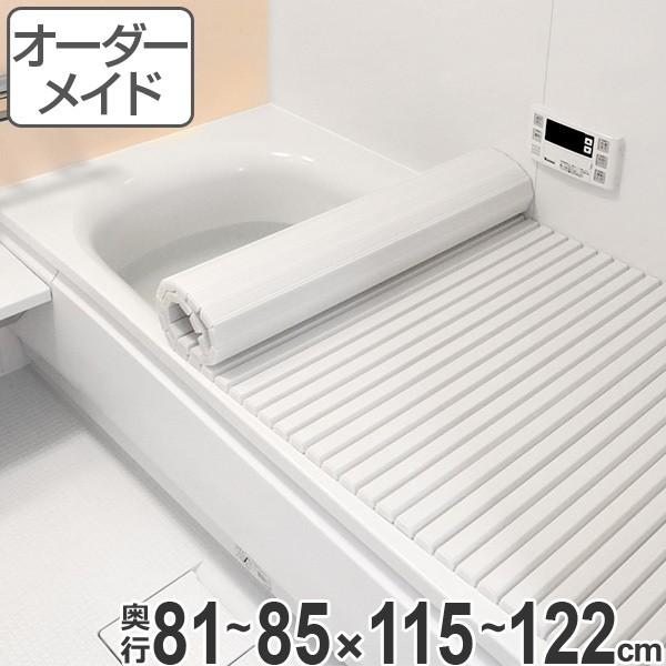 風呂ふた オーダー オーダーメイド ふろふた 風呂蓋 風呂フタ シャッター式 81〜85×115〜122cm 特注 別注 ( 送料無料 風呂 お風呂 ふた