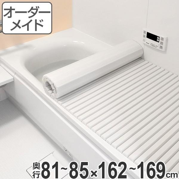 風呂ふた オーダー オーダーメイド ふろふた 風呂蓋 風呂フタ シャッター式 81〜85×162〜169cm 特注 別注 ( 送料無料 風呂 お風呂 ふた