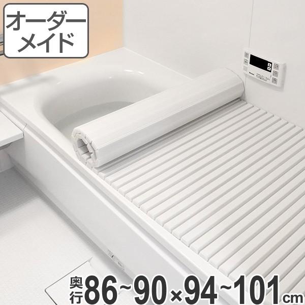 風呂ふた オーダー オーダーメイド ふろふた 風呂蓋 風呂フタ シャッター式 86〜90×94〜101cm 特注 別注 ( 送料無料 風呂 お風呂 ふた