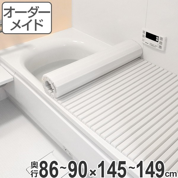 風呂ふた オーダー オーダーメイド ふろふた 風呂蓋 風呂フタ シャッター式 86〜90×145〜149cm 特注 別注 ( 送料無料 風呂 お風呂 ふた