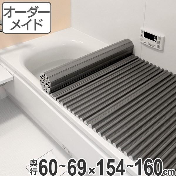 風呂ふた オーダー オーダーメイド ふろふた 風呂蓋 風呂フタ イージーウェーブ 60〜69×154〜160cm 特注 別注 銀イオン ( 送料無料 風