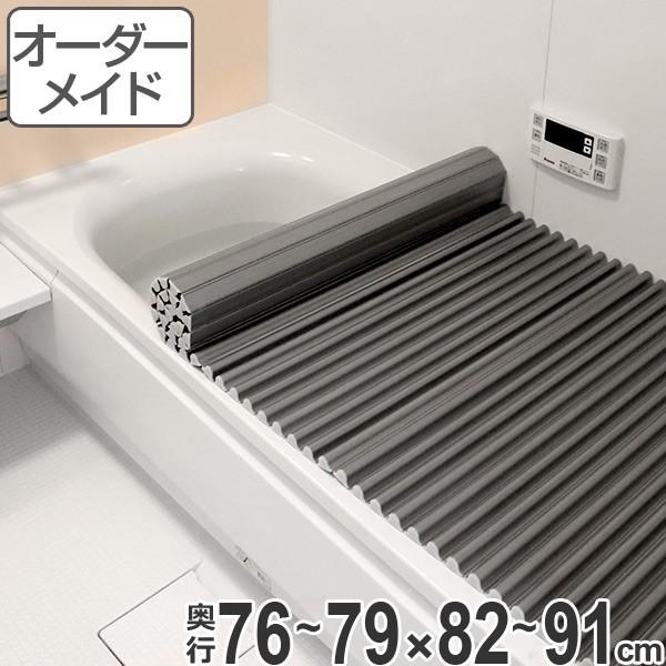 風呂ふた オーダー オーダーメイド ふろふた 風呂蓋 風呂フタ イージーウェーブ 76〜79×82〜91cm 銀イオン 特注 別注 ( 送料無料 風呂