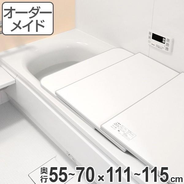 風呂ふた オーダー オーダーメイド ECOウォームneo ふろふた(組み合わせ)保温風呂ふた 55〜70×111〜115cm ( 送料無料 風呂蓋 風呂フ