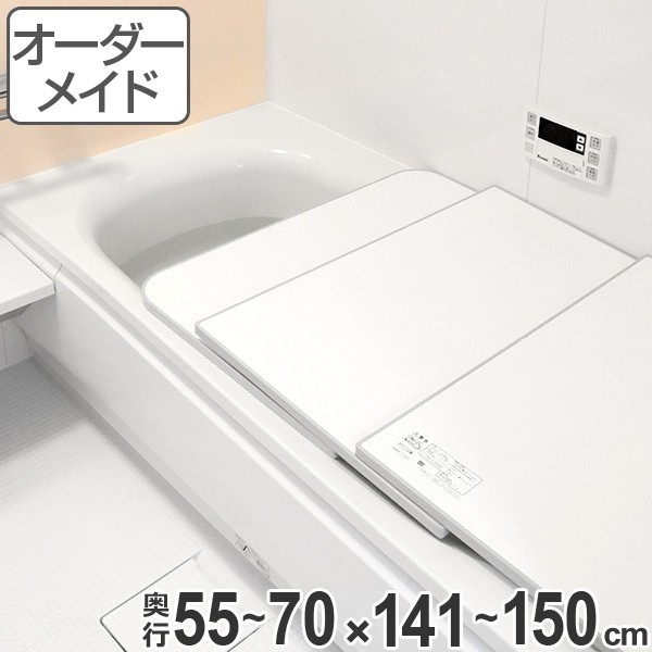風呂ふた オーダー オーダーメイド ECOウォームneo ふろふた(組み合わせ)保温風呂ふた 55〜70×141〜150cm ( 送料無料 風呂蓋 風呂フ