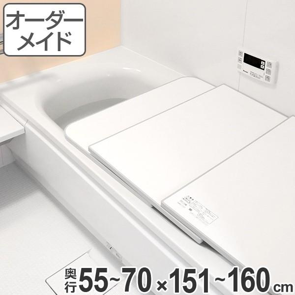 風呂ふた オーダー オーダーメイド ECOウォームneo ふろふた(組み合わせ)保温風呂ふた 55〜70×151〜160cm ( 送料無料 風呂蓋 風呂フ