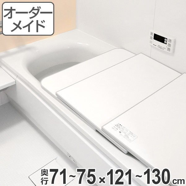 風呂ふた オーダー オーダーメイド ECOウォームneo ふろふた ( 組み合わせ )保温風呂ふた 71〜75 x 121〜130cm ( 送料無料 風呂蓋 風