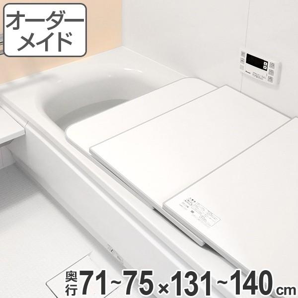 風呂ふた オーダー オーダーメイド ECOウォームneo ふろふた ( 組み合わせ )保温風呂ふた 71〜75 x 131〜140cm ( 送料無料 風呂蓋 風