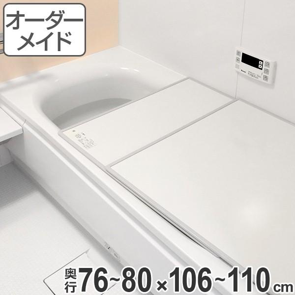 風呂ふた オーダー オーダーメイド ECOウォームneo ふろふた ( 組み合わせ )保温風呂ふた 76〜80 x 106〜110cm ( 送料無料 風呂蓋 風