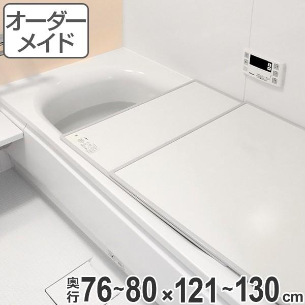 風呂ふた オーダー オーダーメイド ECOウォームneo ふろふた ( 組み合わせ )保温風呂ふた 76〜80 x 121〜130cm ( 送料無料 風呂蓋 風