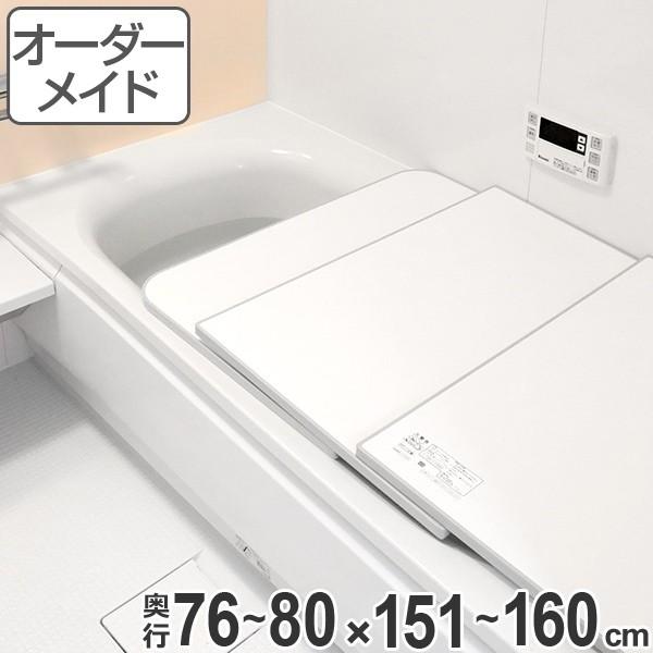 風呂ふた オーダー オーダーメイド ECOウォームneo ふろふた ( 組み合わせ )保温風呂ふた 76〜80 x 151〜160cm ( 送料無料 風呂蓋 風