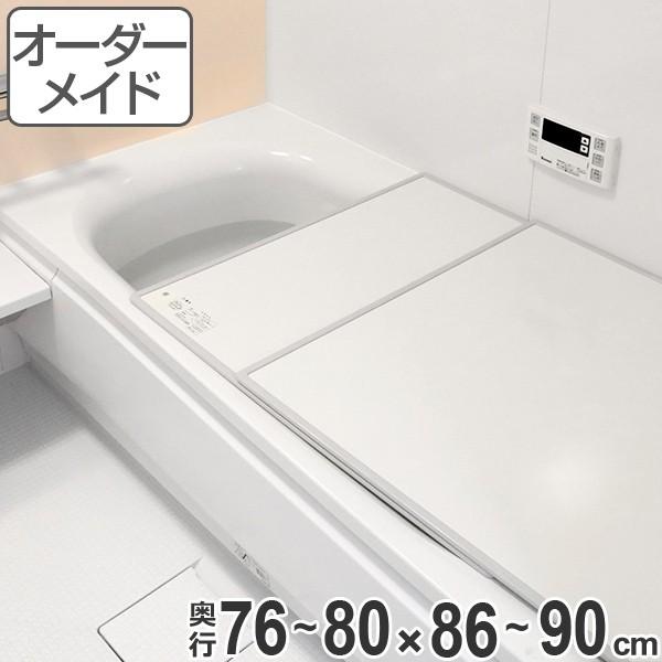 風呂ふた オーダー オーダーメイド ECOウォームneo ふろふた ( 組み合わせ )保温風呂ふた 76〜80 x 86〜90cm ( 送料無料 風呂蓋 風呂