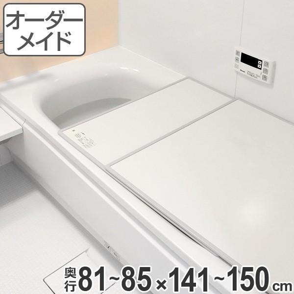 風呂ふた オーダー オーダーメイド ECOウォームneo ふろふた (組み合わせ) 保温風呂ふた 81〜85 x 141〜150cm ( 送料無料 風呂蓋 風呂