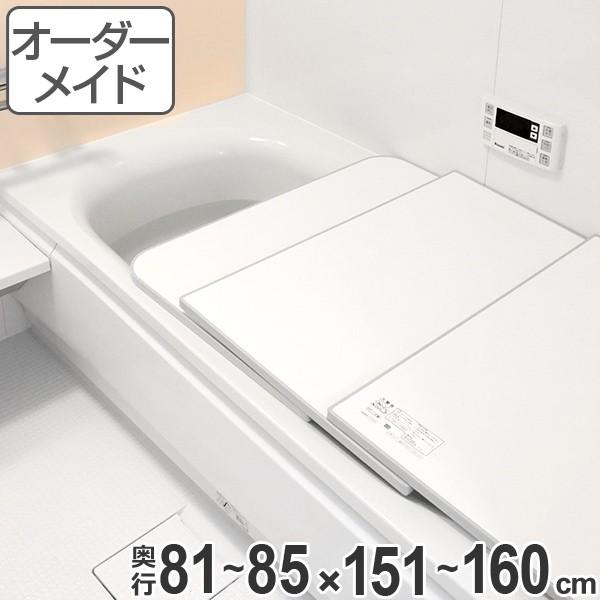 風呂ふた オーダー オーダーメイド ECOウォームneo ふろふた (組み合わせ) 保温風呂ふた 81〜85 x 151〜160cm ( 送料無料 風呂蓋 風呂