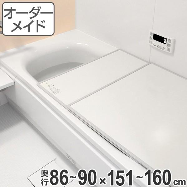 風呂ふた オーダー オーダーメイド ECOウォームneo ふろふた ( 組み合わせ )保温風呂ふた 86〜90 x 151〜160cm ( 送料無料 風呂蓋 風