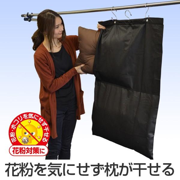 ふとん干し まくら干し袋 花粉ガード 汚れ防止 ( 花粉 黄砂 対策 守る ガード 干す 乾かす 防ぐ ダニ ホコリ アレルゲン 3方ファス
