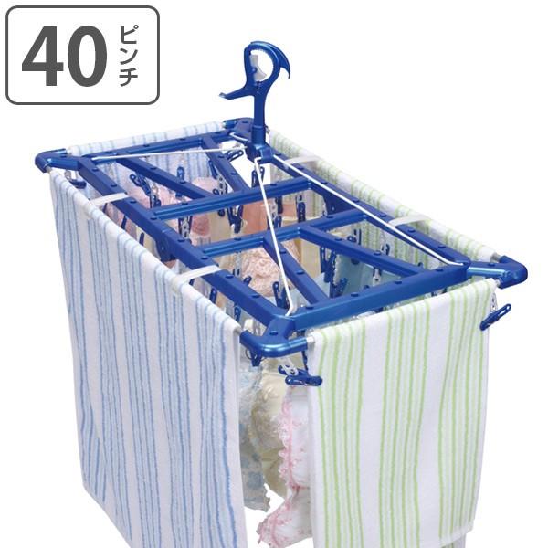 洗濯ハンガー タオルで隠し干しハンガー 洗濯角ハンガー 40ピンチ ( ピンチハンガー 物干しハンガー 角ハンガー 小物干し ピンチ 洗濯ば