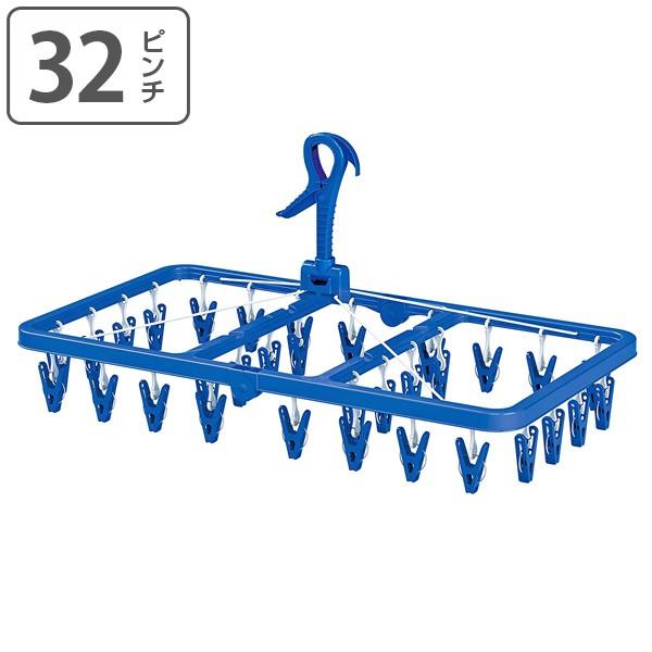 洗濯ハンガー 折りたたみ角ハンガー 洗濯角ハンガー 32ピンチ ( ピンチハンガー 物干しハンガー 洗濯物干し 小物干し ピンチ 洗濯ばさみ