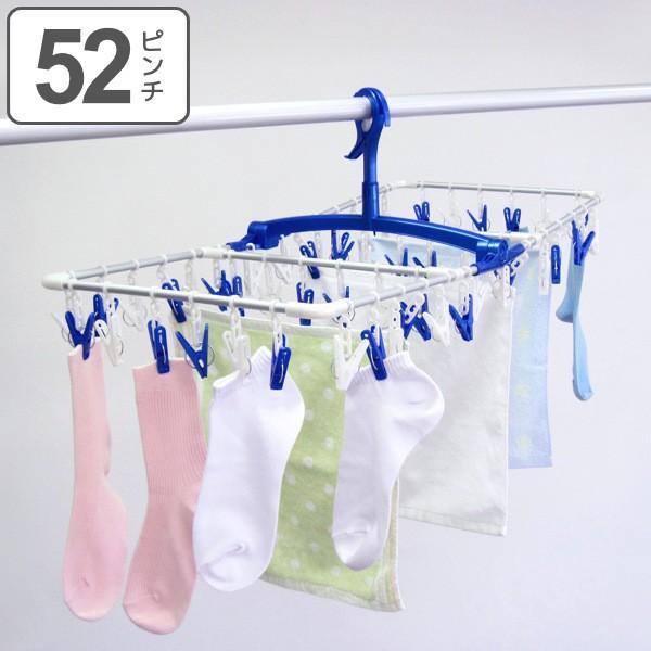 洗濯ハンガー アルミ角ハンガー 52ピンチ 角ハンガー アルミ ( アルミハンガー ピンチハンガー 洗濯 洗濯物干し 超大型 洗濯干し 洗濯物