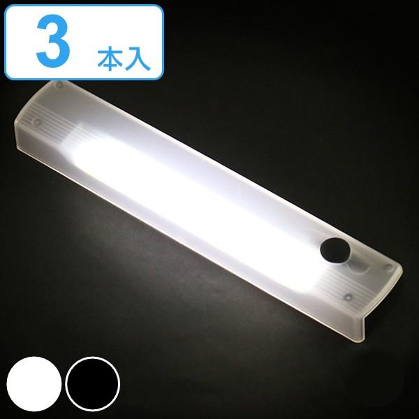 壁付け LED ライト 3本入り 壁付け マグネット付き クローゼットライト イージーライティングバー ( 照明 ライト 防災 クローゼット 配