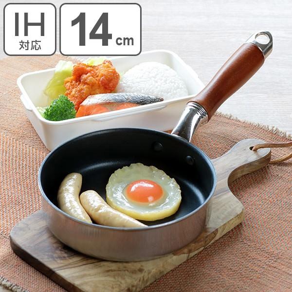 ミニフライパン 14cm IH対応 ピコット フッ素樹脂加工 ( ガス火対応 フライパン 小さいフライパン 14センチ 小鍋 お弁当作り アルミフラ
