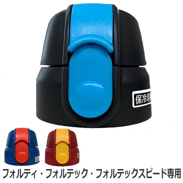 キャップユニット キャップ パッキン フォルティ フォルテック フォルテックスピード ( 専用 パーツ パッキン付き フタ 水筒 ステンレス