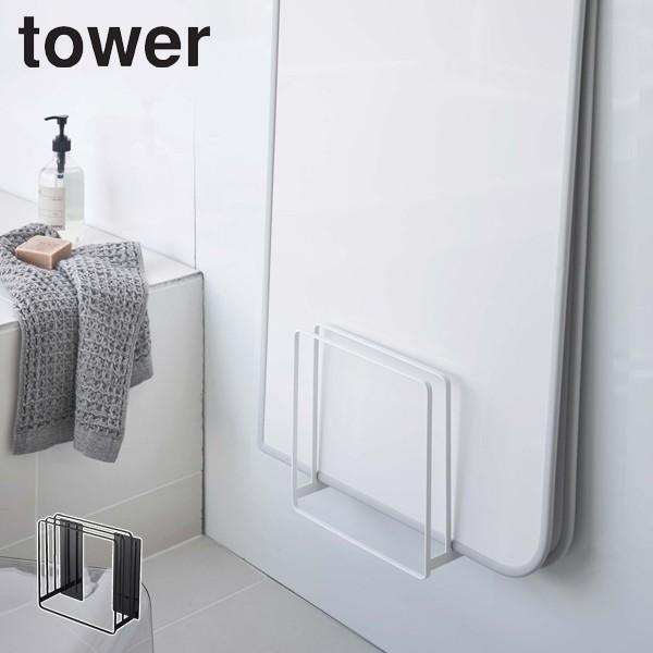 風呂蓋スタンド 乾きやすいマグネット タワー tower 山崎実業 バスルーム ( 風呂フタ ホルダー 風呂蓋ラック スタンド マグネット 磁石