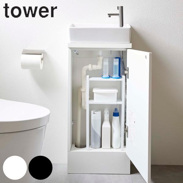 トイレ収納 トイレキャビネット中伸縮ラック2段 タワー tower 山崎実業 スリム ( トイレ 収納 タワーシリーズ洗面所 洗面 生理用品 トイ