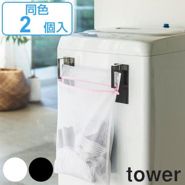 洗濯ネットハンガー tower 山崎実業 タワー マグネット洗濯ネットハンガー ( 収納 ランドリー マグネット 洗濯 洗濯ネット ネット 磁石