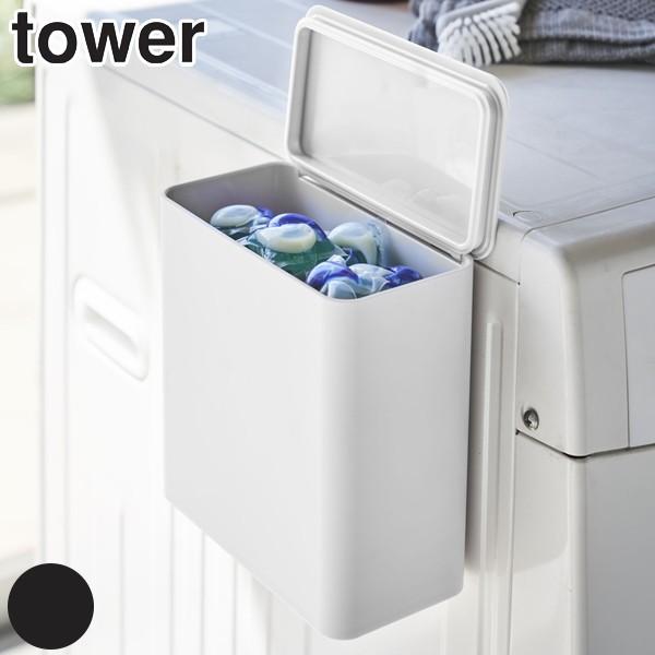 収納 マグネット 磁石 マグネット洗濯洗剤ボールストッカー タワー tower 山崎実業 ( 洗濯 洗剤 収納用品 収納ケース 収納ボックス ボッ