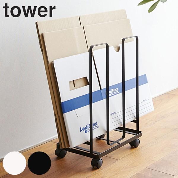 ストッカー ダンボールストッカー タワー tower 山崎実業 ( ダンボール収納 紙袋収納 ダンボールストッカー 紙袋ストッカー ダンボール