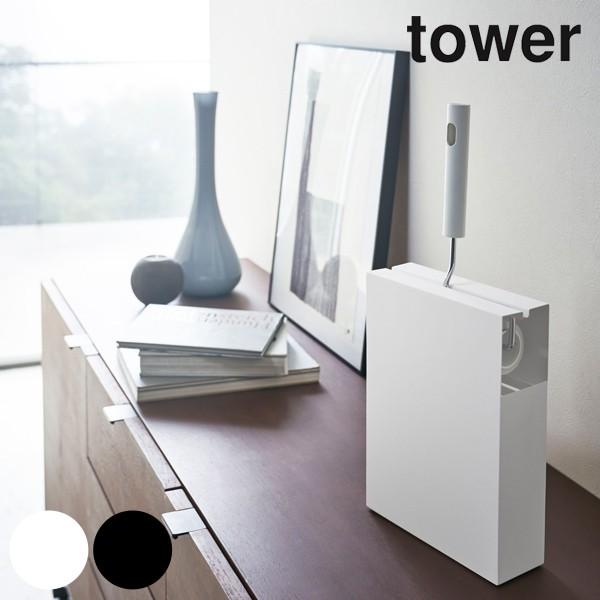 カーペットクリーナースタンド タワー tower 山崎実業 粘着クリーナー 収納 スペアテープ収納 ハンディークリーナー ( 粘着テープ ケー