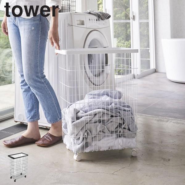 tower 山崎実業 ランドリーバスケット タワー キャスター付き ( 送料無料 洗濯かご キャスター 脱衣かご ワイヤー 洗濯物入れ ランドリ