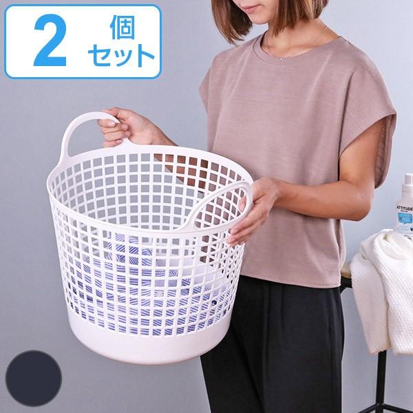 ランドリーバスケット ラウンドバスケット LBB-01C バイオプラスチック配合 2個セット ( 洗濯かご バスケット ランドリーバッグ ライク