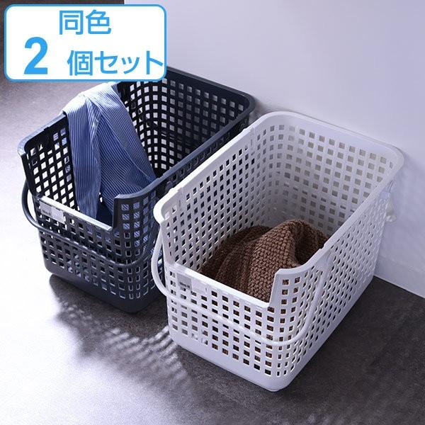 ランドリーバスケット スタッキングベース LBB-06C バイオプラスチック配合 2個セット ( 洗濯かご バスケット ランドリーボックス ライ