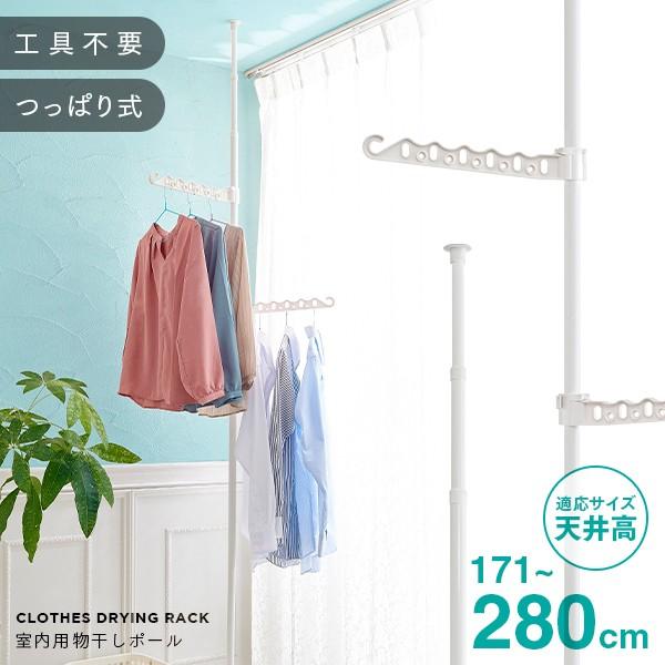室内物干し 物干しポール 部屋干し 室内干し 突っ張り つっぱり 突っ張り棒 洗濯物干し 洗濯用品