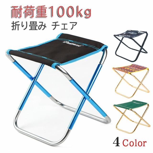 アウトドアチェア キャンプ 折りたたみ椅子 イス 軽量 コンパクト おりたたみいす 耐荷重100kg 折り畳み椅子 アルミ合金ローチェア 持ち