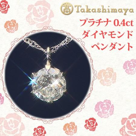 高島屋 pt0.4ctダイヤモンドペ...