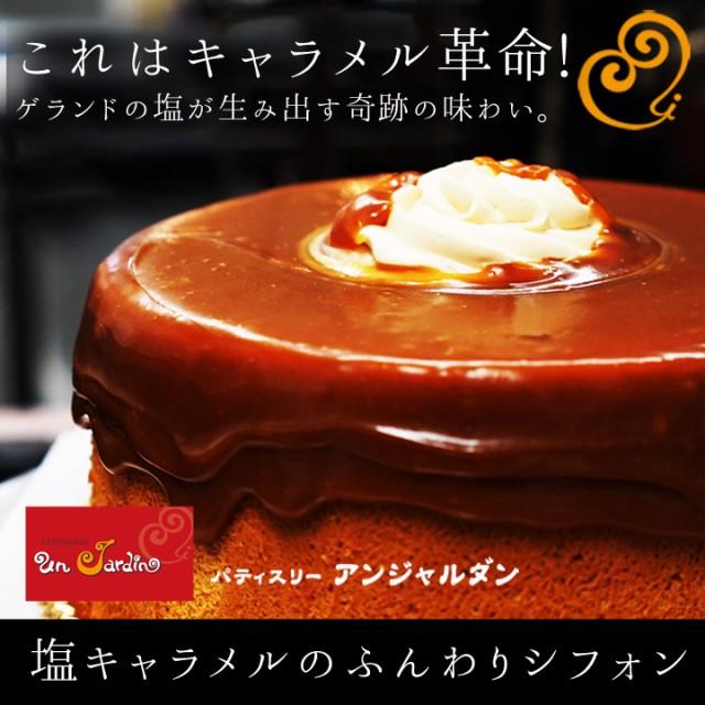 塩キャラメルシフォンケーキ ふわっと焼き上げたシフォンにたっぷり特製キャラメルソース