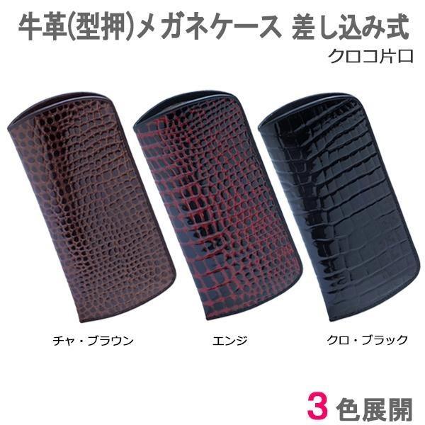 日本製 牛革 型押 メガネケース 差し込み式 クロコ片口 牛革使用のメガネケース