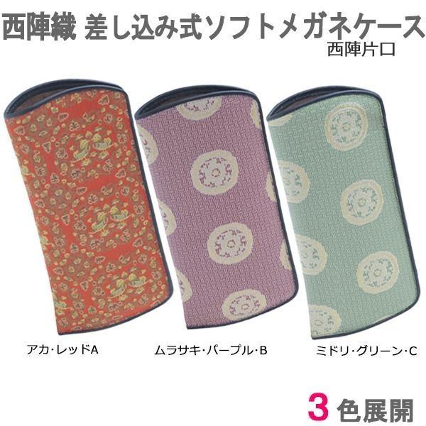 日本製 西陣織 差し込み式ソフトメガネケース 西陣片口 繊細で美しい西陣織