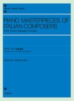 楽譜 イタリアピアノ名曲選集 / 全音楽譜出版社