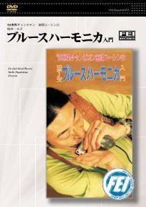 DVD'93世界チャンピオン吉田ユーシン10ホールズ ブルースハーモニカ入門 / 千野音楽館