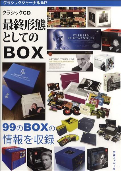 雑誌 クラシックジャーナル 047 クラシックCD最終形態としての「BOX」 中川右介/著 / アルファベータ