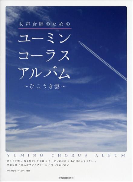 楽譜 女声合唱のための ユーミン・コーラスアルバム 〜ひこうき雲〜 / 全音楽譜出版社