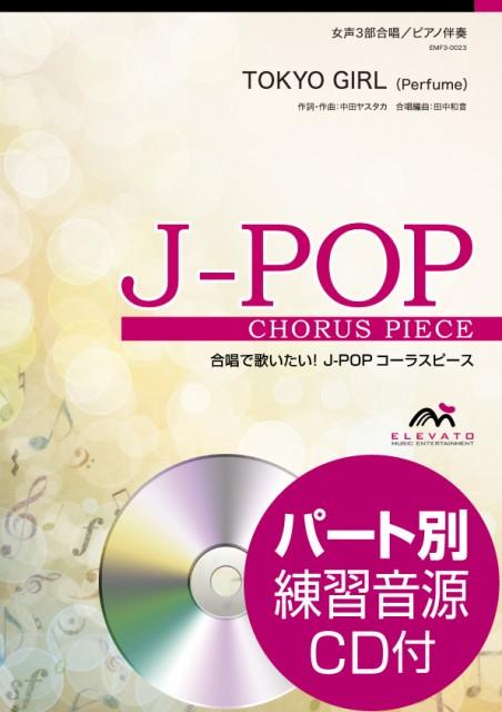 楽譜 女声3部合唱()/ 伴奏 TOKYO GIRL〔女声3部合唱〕 CD付 / ウィンズスコア