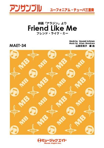 楽譜 MAET34 フレンド・ライク・ミー【Friend Like Me】【ユーフォ・テューバ三重奏】 / ミュージックエイト