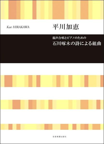 楽譜 平川加恵 混声合唱とピアノのための 石川啄木の詩による組曲 / 全音楽譜出版社