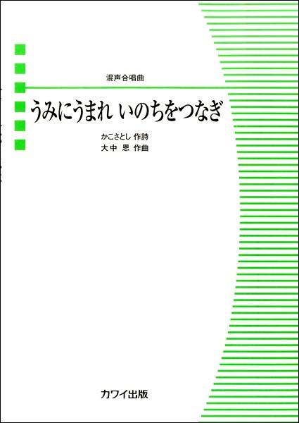 楽譜 大中恩:混声合唱曲 うみにうまれ いのちをつなぎ / カワイ出版