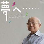 CD オペラシアターこんにゃく座 林光追悼コンサート「夢へ……」 / フォンテック
