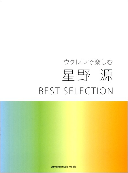 楽譜 ウクレレで楽しむ 星野源 BEST SELECTION / ヤマハミュージックメディア